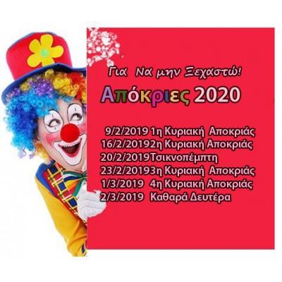 Απόκριες 2020 ημερομηνίες