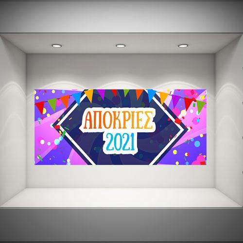 Απόκριες 2021